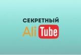 Секретный AliTube – от 500$ в месяц