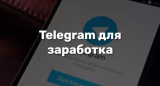 Telegram для заработка