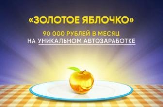 Золотое яблочко – используем других людей в заработке по интернету