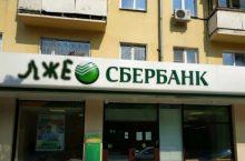 Лже-Сбербанк разводит