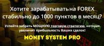 Money System PRO — самая надежная и прибыльная форекс стратегия!