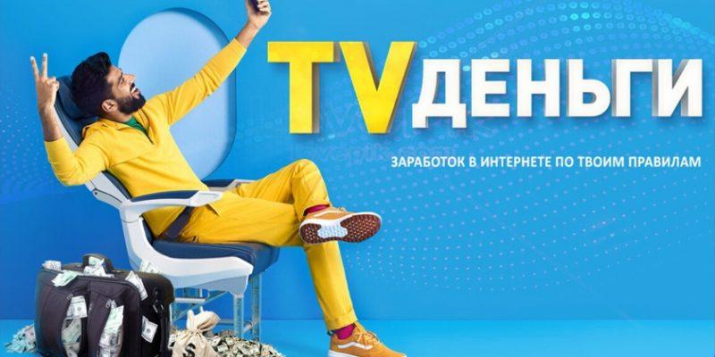TV Деньги — автозаработок на фильмах и сериалах