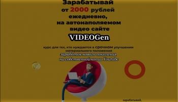 VIDEOGen — автозаработок нового поколения на собственной копии Youtube. Промокод на скидку 20%