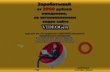 VIDEOGen – автозаработок нового поколения на собственной копии Youtube. Промокод на скидку 20%