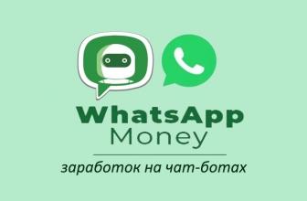 WhatsApp Money — новый метод заработка на чат-ботах