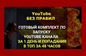 YouTube без правил — запуск канала и вывод в топ за 48 часов