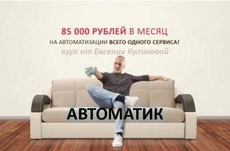 Автоматик — курс по полуавтоматическому заработку разработанный Евгенией Куликовой