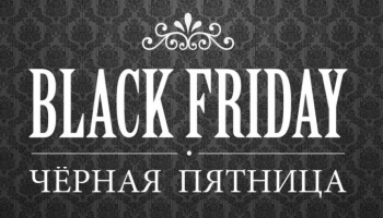 Какая она, «Черная Пятница» по-русски? Где толпы людей, которые скупают все что увидят?