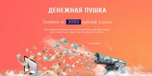 Денежная пушка — прицельный курс от Константина Руднева