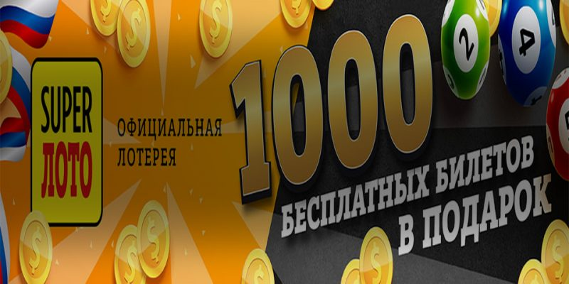 Суперлото (Super Лото)-официальная лотерея