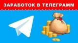 TelePro — автоматический заработок в Telegram