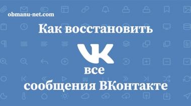 Как восстановить все сообщения ВКонтакте: проверенный способ
