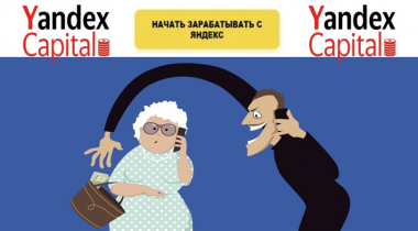 Яндекс Капитал. Можно заработать или нет?